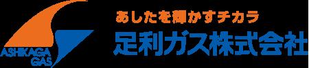 足利ガス株式会社