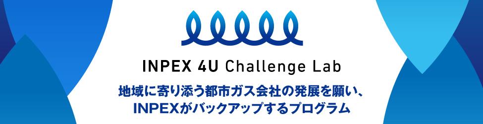 INPEX 4U Challenge Lab