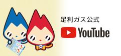 足利ガス公式YouTube
